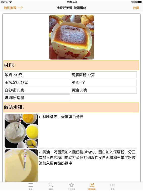 烘焙烤箱食谱iPad版截图3