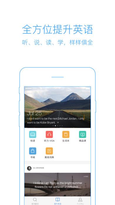 金山词霸iPad版截图1