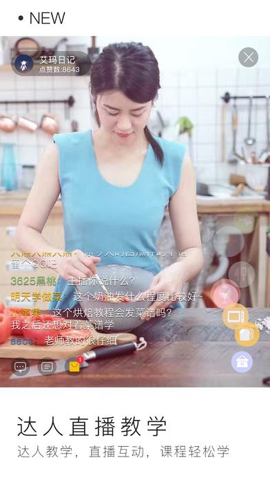 网上厨房iPad版截图2
