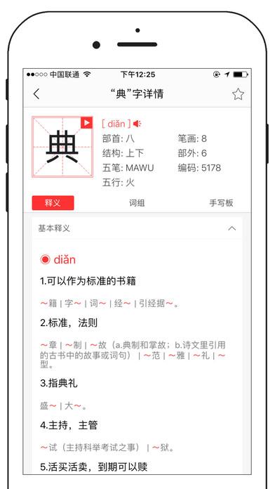 新华字典iPad版截图3