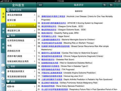 全科医生iPad版截图6