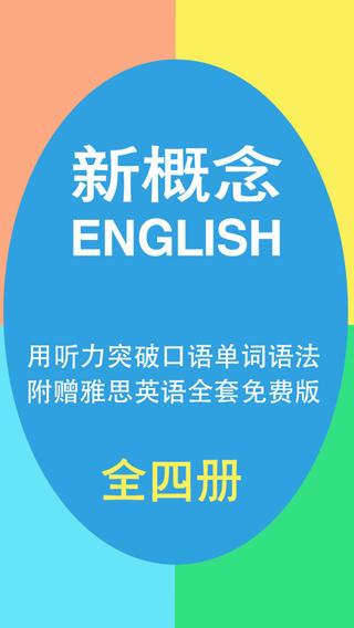新概念英语大全iPad版截图1