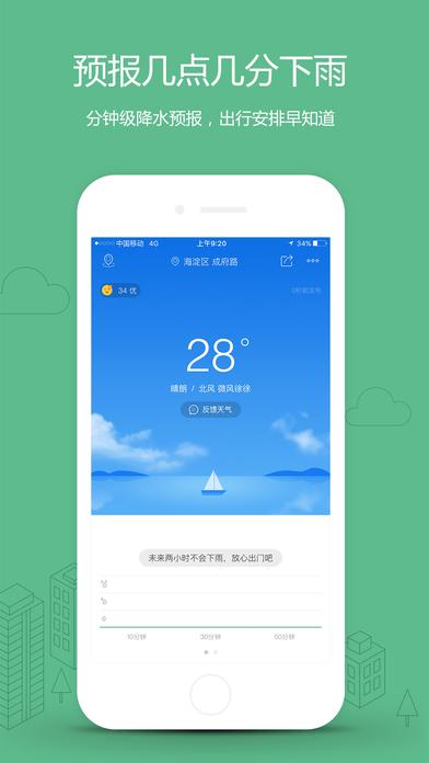 彩云天气ipad版截图1