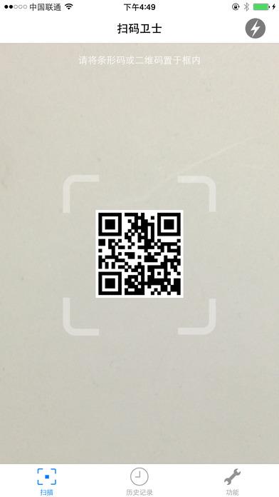 扫码卫士iPad版截图1