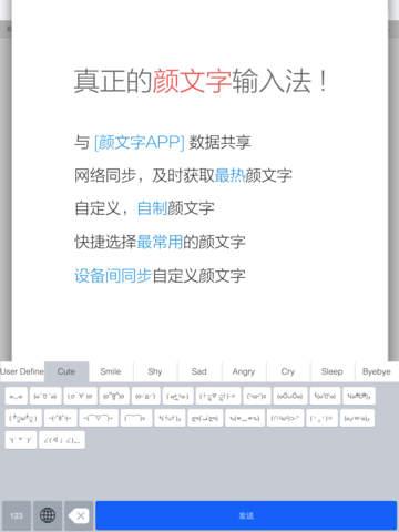 颜文字输入法iPad版截图5