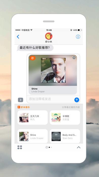 虾米音乐iPad版截图6