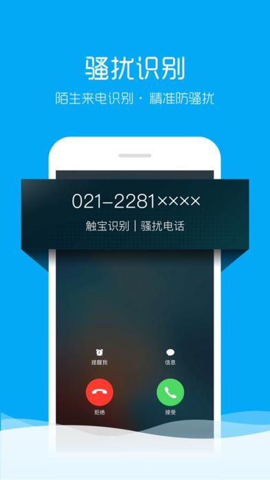 触宝电话ipad版截图1