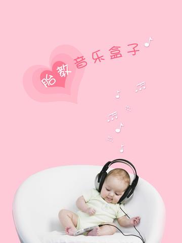 胎教音乐iPad版截图4