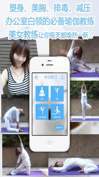 瑜伽iPad版截图1