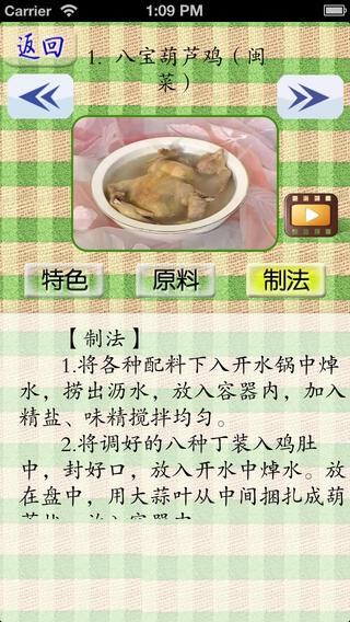 八大菜系iPad版截图5