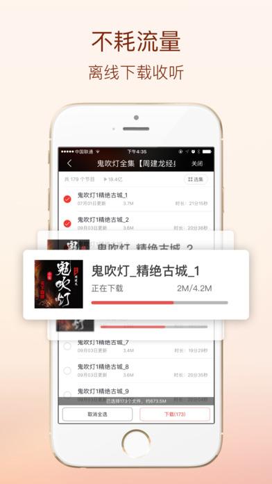 蜻蜓FM收音机iPad版截图5