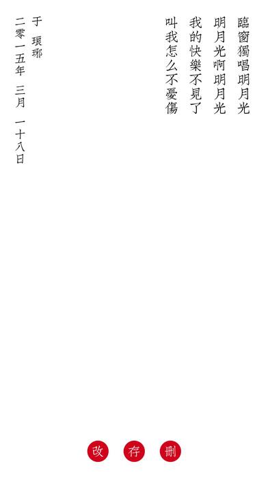 小记iPad版截图3