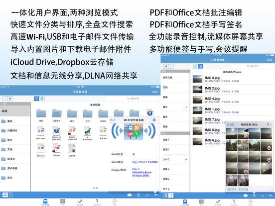 Office助手iPad版截图6