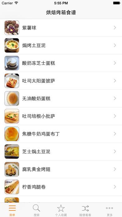 烘焙烤箱食谱iPad版截图2