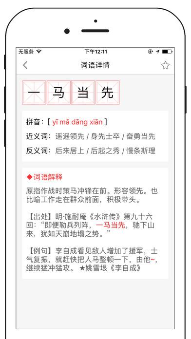 新华字典iPad版截图4