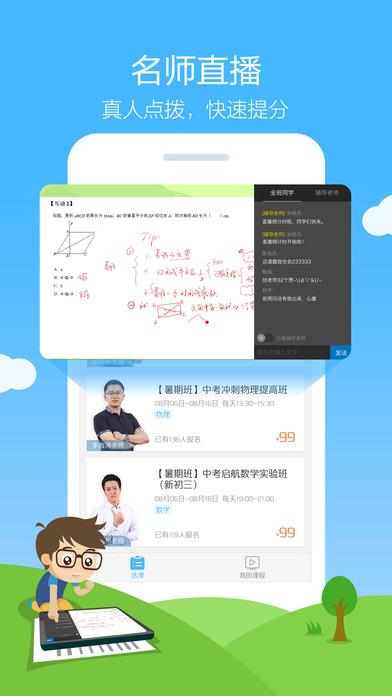 作业帮iPad版截图3