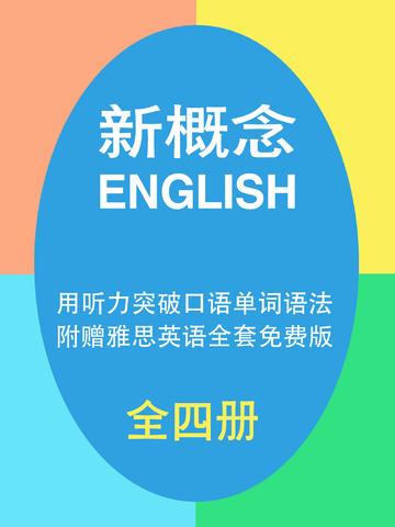 新概念英语大全iPad版截图4