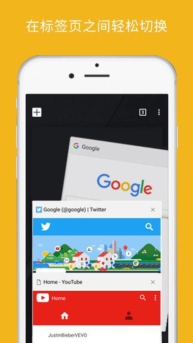 谷歌浏览器iPad版截图3