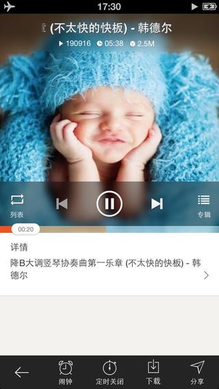 胎教音乐iPad版截图3