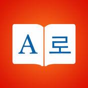韩国字典 - 英文韩文翻译