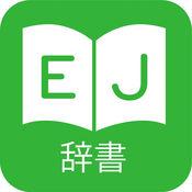 日语翻译 & 日语学习 - 日语词典