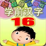 学前 幼升小必会汉字 16 - 昆虫 篇