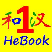 汉字学习与练习《和码中文》第一册