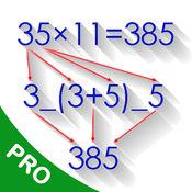 数学技巧 (100+) PRO