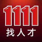 <font color='red'>1111</font> 找人才