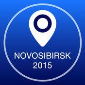 新西伯利亚离线地图+城市指南导航,旅游和运输