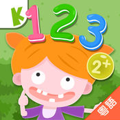 宝宝学数字:幼儿学习加减法游戏(粤语版)