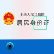身份证扫描识别