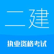 2017二级建造师-华云题库