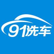 91洗车LOGO