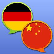 德语 中文 字典LOGO