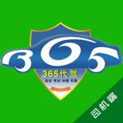 365司机LOGO