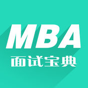 MBA面试宝典-MBA考试必备经典教材LOGO