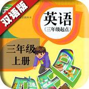 PEP人教版小学英语三年级上册 - 儿童英语启蒙