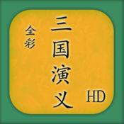 [全彩]三国演义 HD