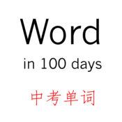 100天记单词--英语中考单词