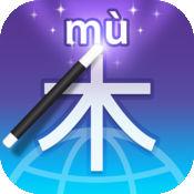 拼音浏览器: 在网页的每一个汉字上标注拼音