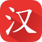 汉语词典速查版:最新现代汉语词典 新华字典 成语词典大全
