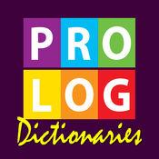 《希伯来语字典》 以色列-PROLOG出版社出版