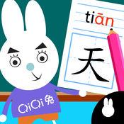 一年级语文上册-人教版小学拼音儿童识字