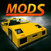 MC汽车插件之家 - 快用苹果助手游戏版 for 我的世界