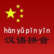 汉语拼音 - 学习中文普通话拼音字母发音声调拼读基础入门教程