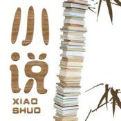 【小说】-小说阅读工具