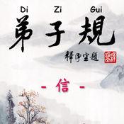 Di-Zi-Qui弟子規中英有聲書_5信 TW-En