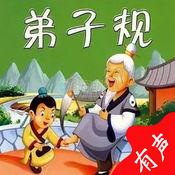 「弟子规」朗诵 - 中国文学名著 幼儿早教学习必听