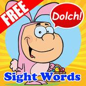 Sight Words : 免費英語在線練習